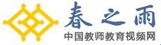 中国教师教育视频网