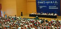第四届中国德育与班主任大会