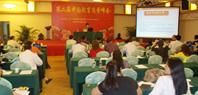 第三届中国教育质量峰会