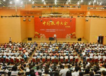 首届中国教师大会