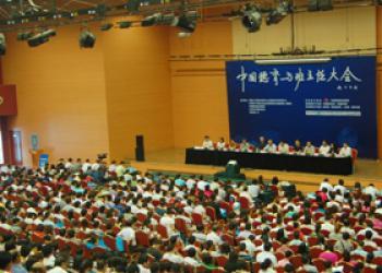 第五届中国德育与班主任大会