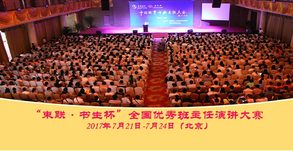 """关于举办'東联·书生杯'全国优秀班主任演讲大赛""""的通知"""