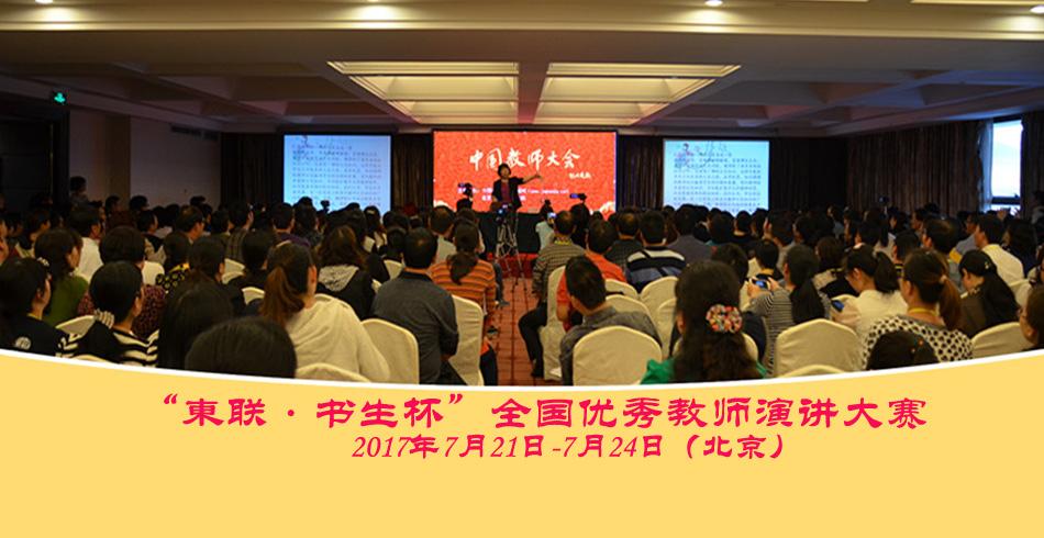 """关于举办""""'東联·书生杯'全国优秀教师演讲大赛""""的通知"""