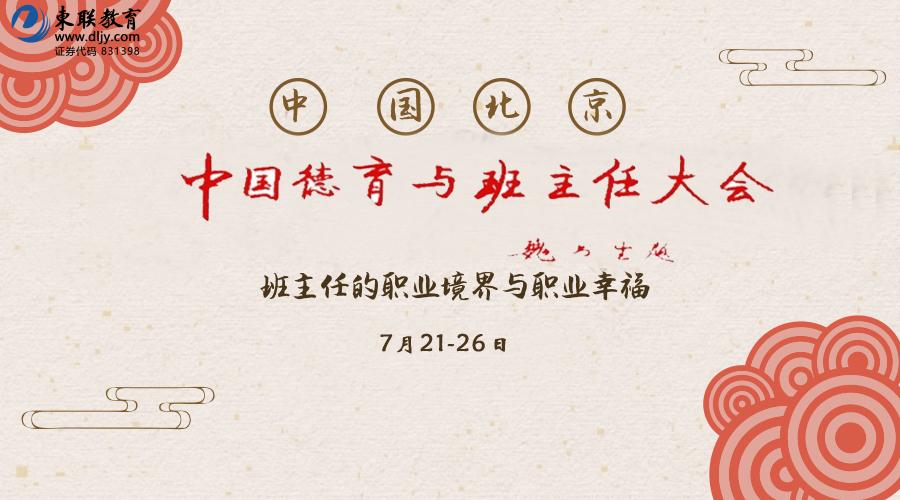 第十届中国德育与班主任大会(北京)